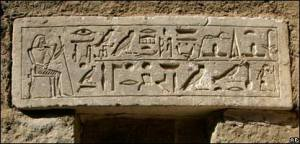 Egyptian curse inscription
